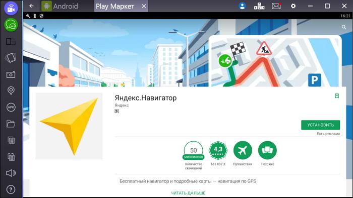 Устанавливаем Яндекс.Навигатор на ПК через эмулятор