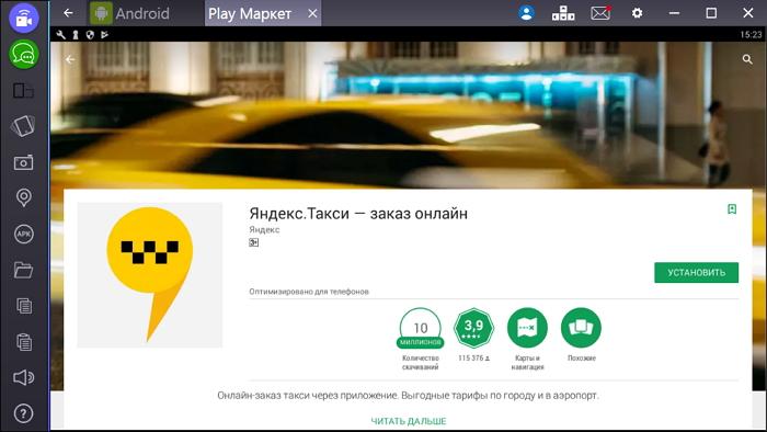 Устанавливаем Яндекс.Такси на ПК через эмулятор