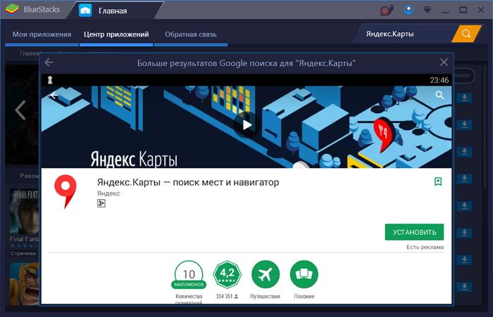 Устанавливаем Яндекс Карты на ПК через эмулятор