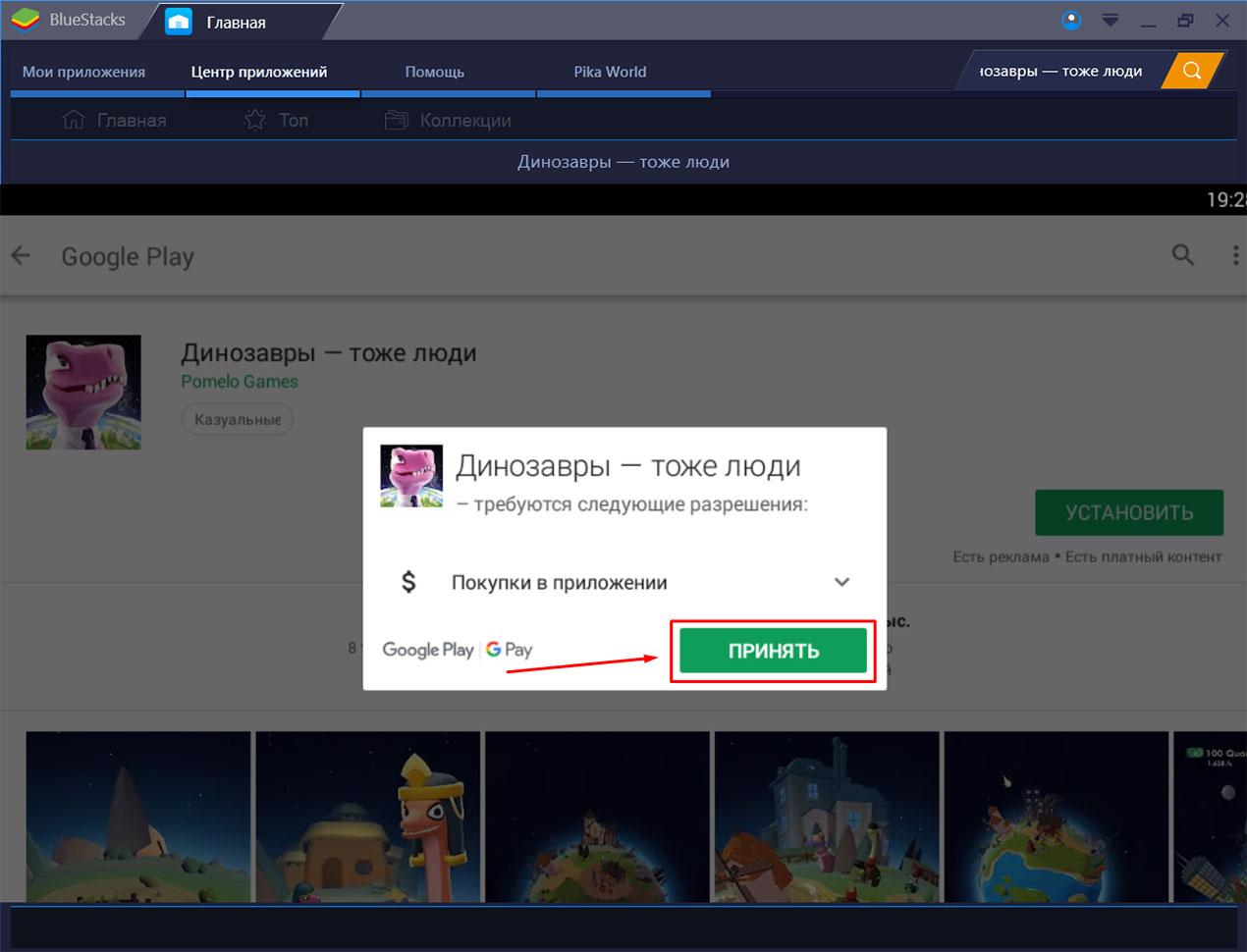 Скачать Bubbu бесплатно на компьютер Windows 7 8 10